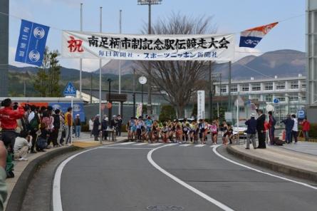 平成24年4月1日(日) 第41回南足柄市制記念駅伝競走大会