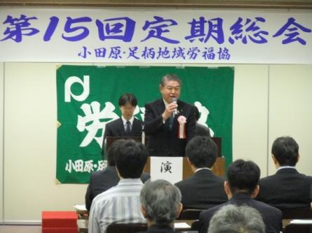 成24年4月13日(金) 小田原・足柄地域労働者福祉協議会「第15回定期総会」
