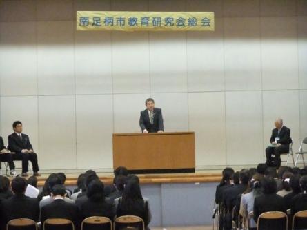 平成24年4月26日(木) 南足柄市教育研究会定期総会