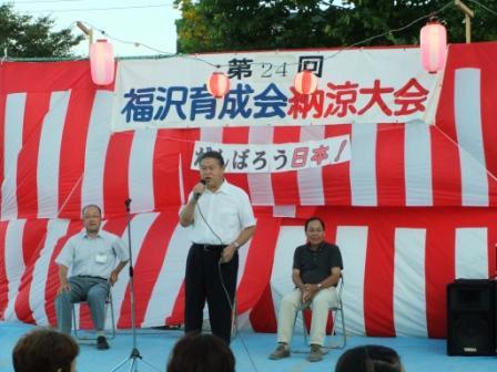 平成24年8月25日(土) 第24回福沢地区青少年健全育成会納涼大会