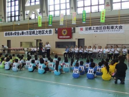 平成24年8月24日(金) 第34回自転車の安全な乗り方足柄上地区大会