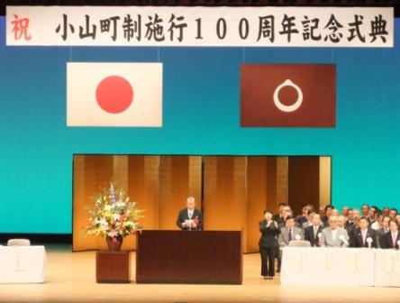 平成24年8月1日(水) 小山町制施行100周年記念式典