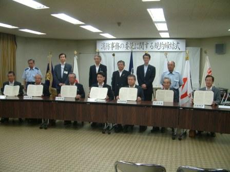 平成24年7月17日(火) 神奈川県西部消防広域化協議会「消防事務の受委託に関する規約締結式」
