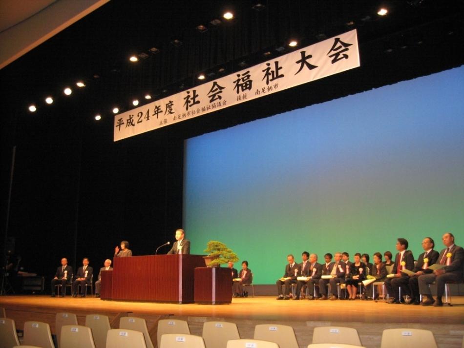 平成24年11月25日(日) 南足柄市社会福祉大会