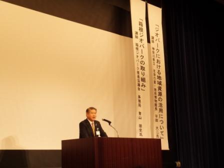 講演会: 「箱根ジオパークへの参画を目指して」