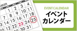 イベントかレンダー