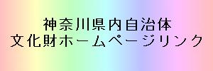 神奈川県内自治体文化財ホームページリンク