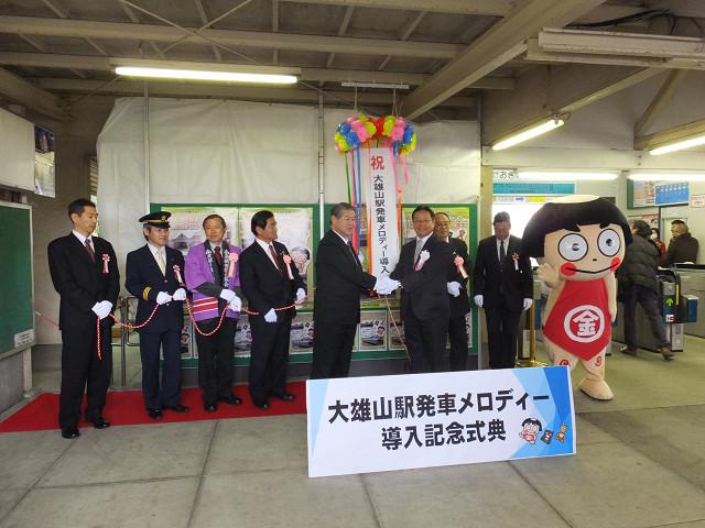 大雄山駅発車メロディー導入記念式典