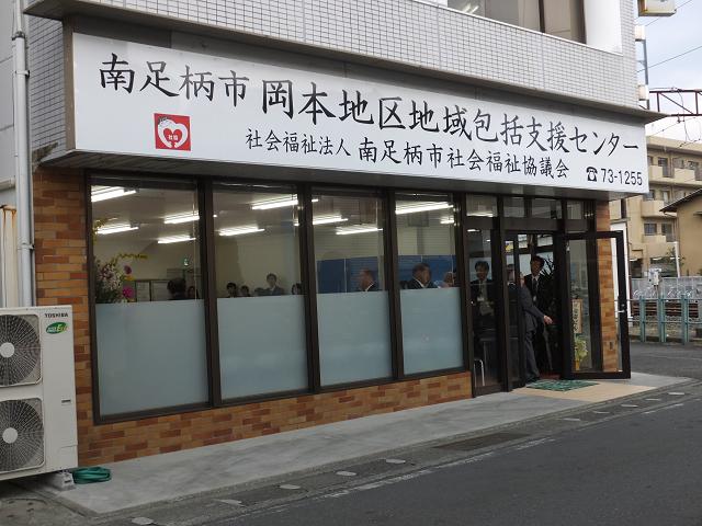 岡本地区地域包括支援センター開所式