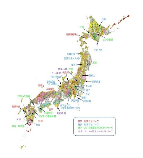 日本のジオパーク