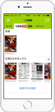 i広報紙画面イメージ