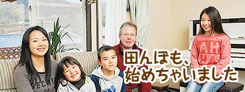 池田さん家族