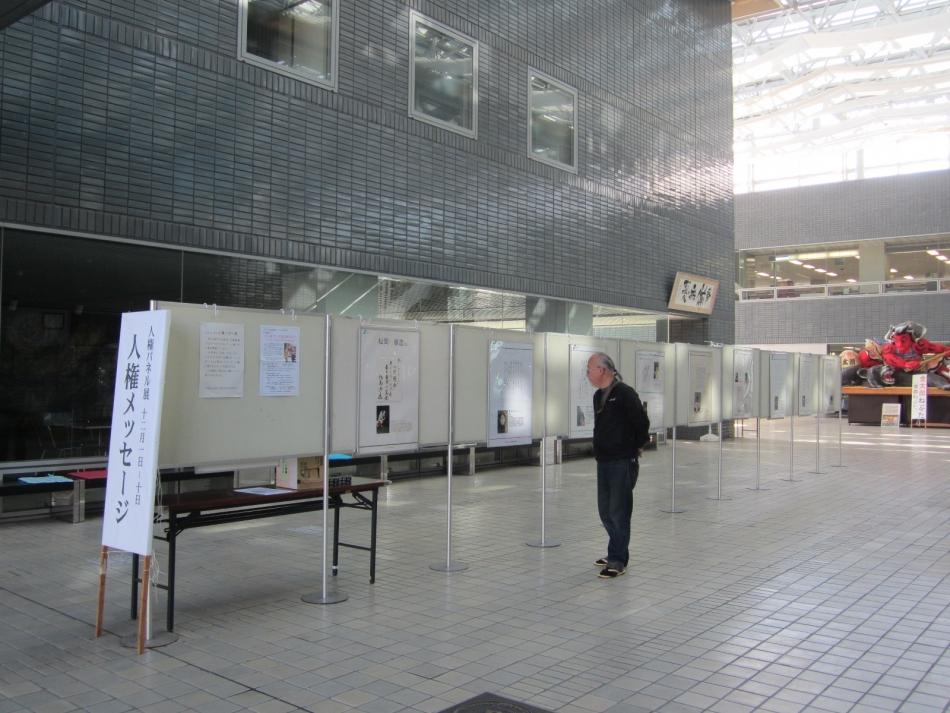 昨年の人権パネル展の様子