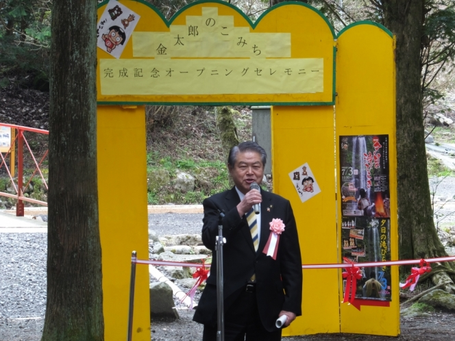 夕日の滝遊歩道「金太郎のこみち」オープニングセレモニー