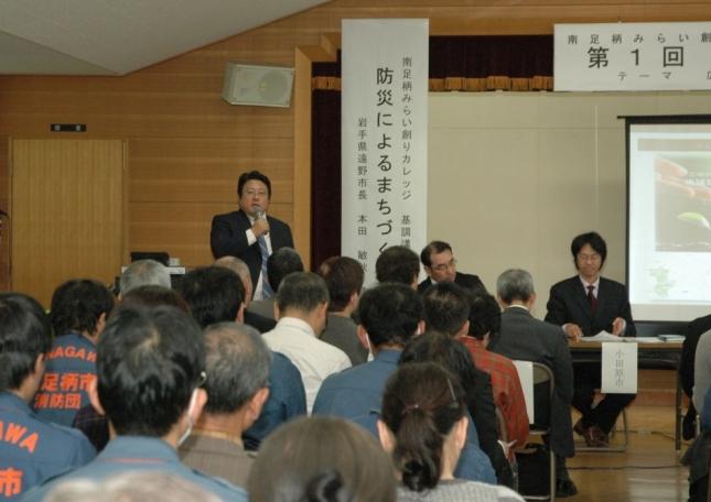 第1回「広域防災研究会」