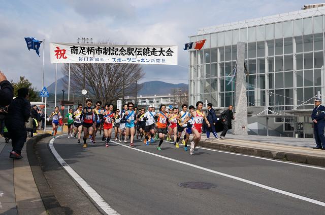 市制記念駅伝競走大会第46回大会スタートの写真