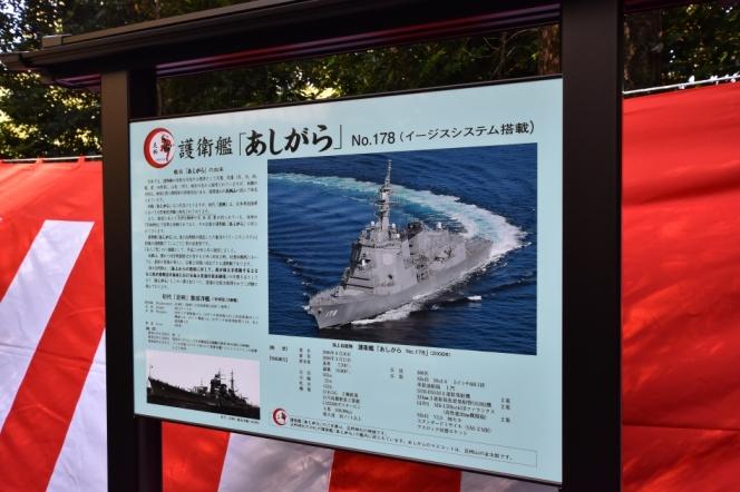 海上自衛隊護衛艦「あしがら」の案内板の設置と除幕式