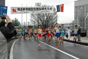 第46回市制記念駅伝競走大会 結果