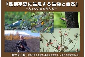 第56回あしがら文化広場『足柄平野に生息する生物と自然』