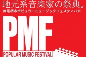 第22回南足柄市ポピュラーミュージックフェスティバルの開催について