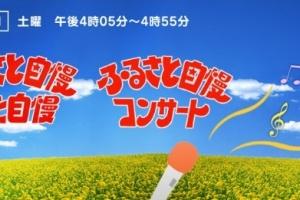 NHKラジオ第1公開収録「ふるさと自慢うた自慢」開催決定のお知らせ