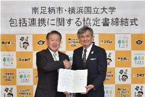 国立大学法人横浜国立大学との包括連携に関する協定の締結