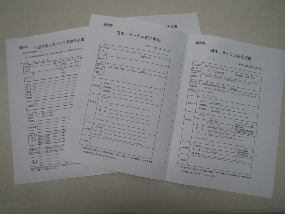 人材バンク、団体サークル登録申し込み用紙