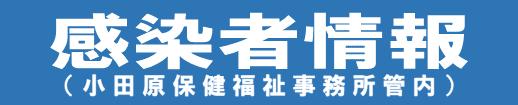 小田原保健福祉事務所管内の感染者情報