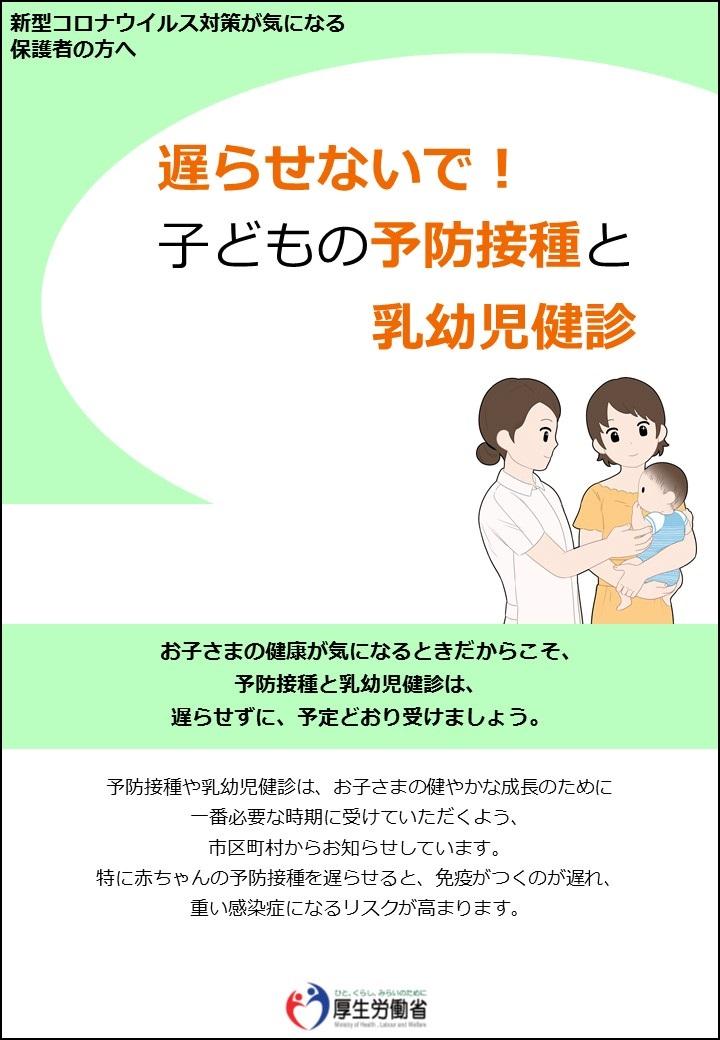 遅らせないで!子どもの予防接種と乳幼児健診
