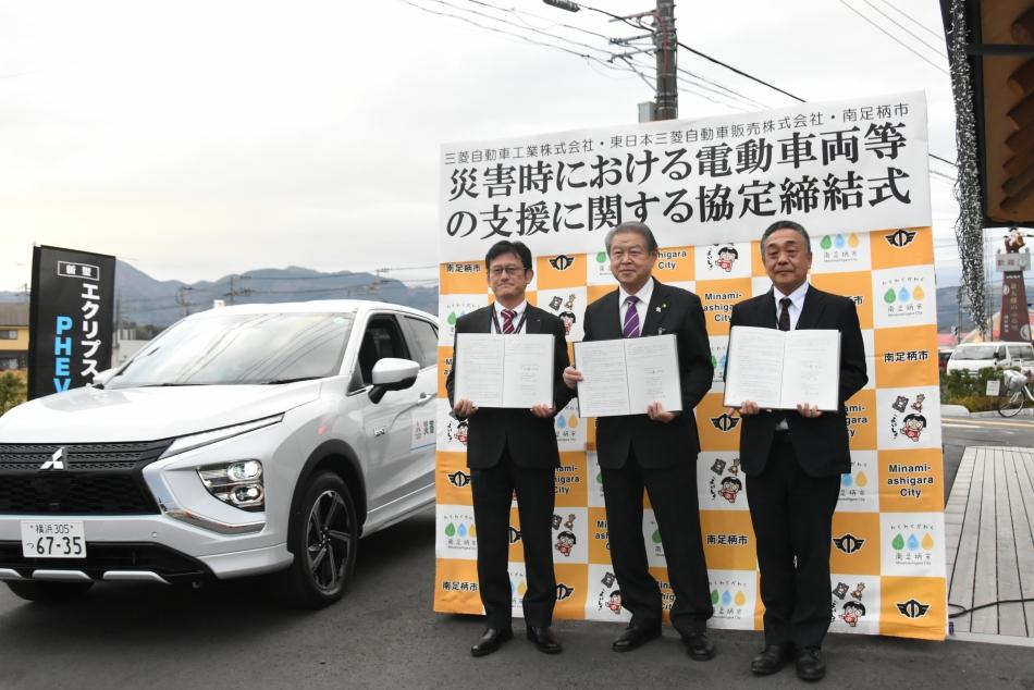 三菱自動車との災害時協力協定