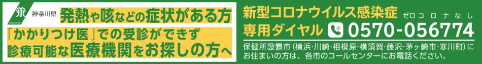 神奈川県発熱等診療予約センターの紹介ページへのリンク