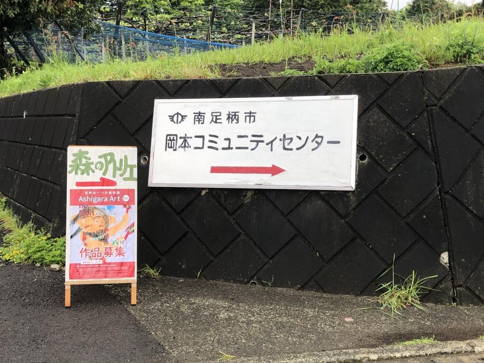 岡本コミュニティセンター入口の看板