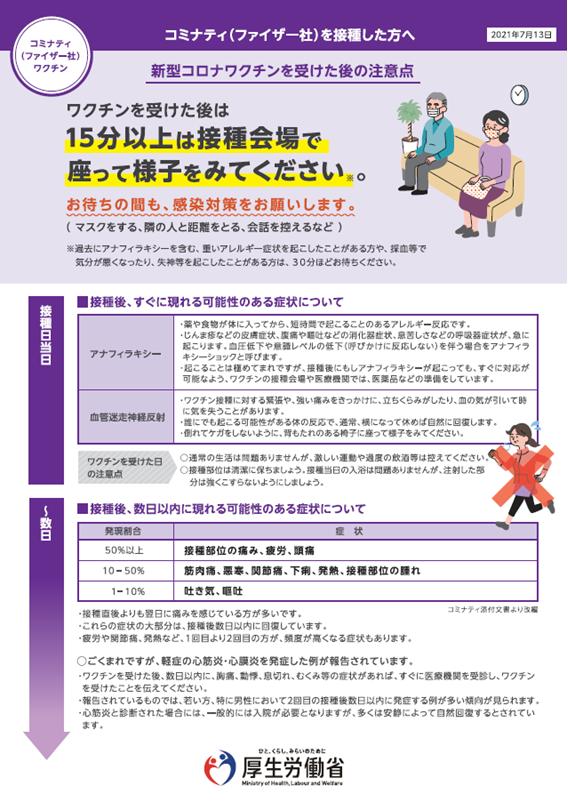 ワクチン接種後の注意点