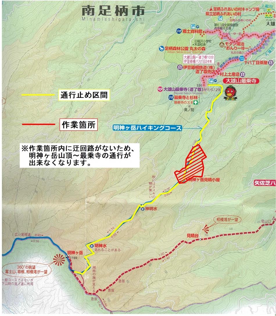 明神ヶ岳コース通行止め区間