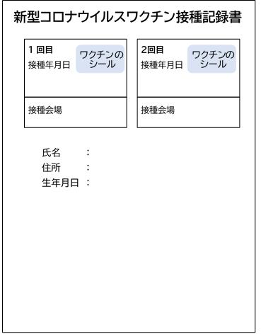 接種記録書の図