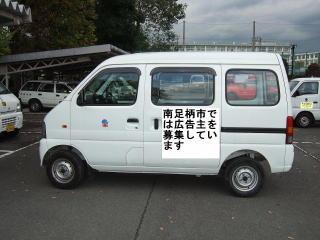 公用車広告募集