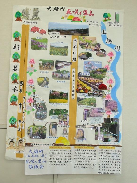 6 大雄町(五本松・原)花咲く里山協議会