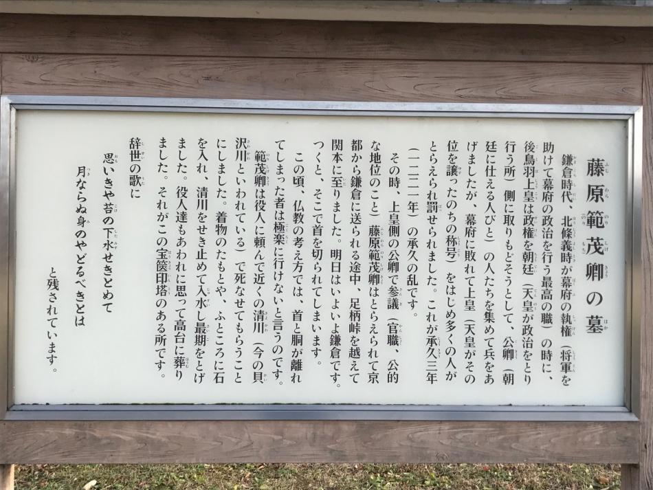 範茂史跡公園