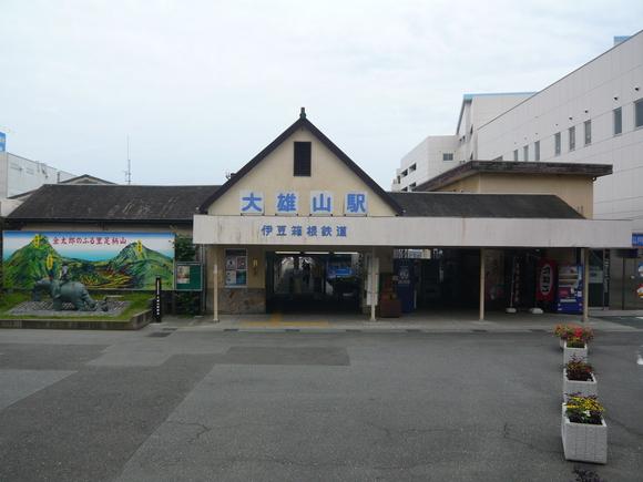 大雄山駅駅舎