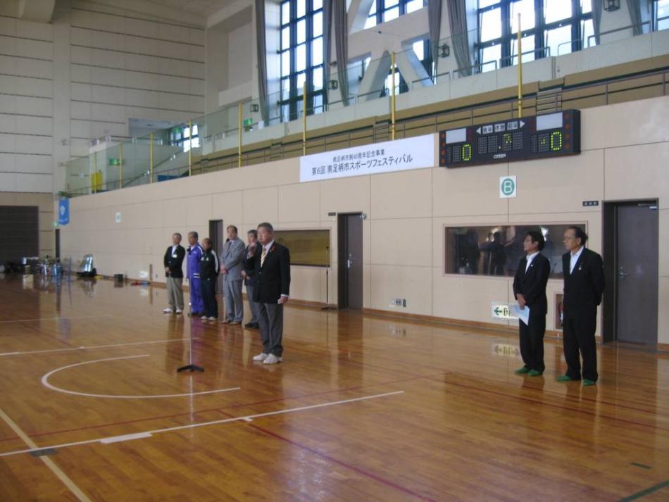 平成24年10月8日(月・祝) 第6回南足柄市スポーツフェスティバル開会式・中学生フットサル教室