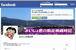 フェイスブックのタイトル画面