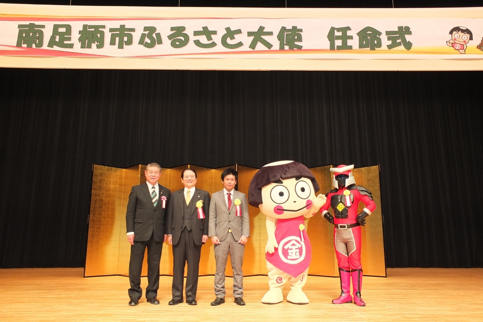 新たに大使に任命された大沢氏、勝又氏と再任名されたよいしょの金太郎とキンタローマン