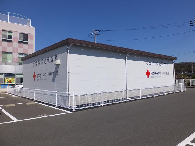 日本赤十字社神奈川県支部災害救援物資倉庫落成式