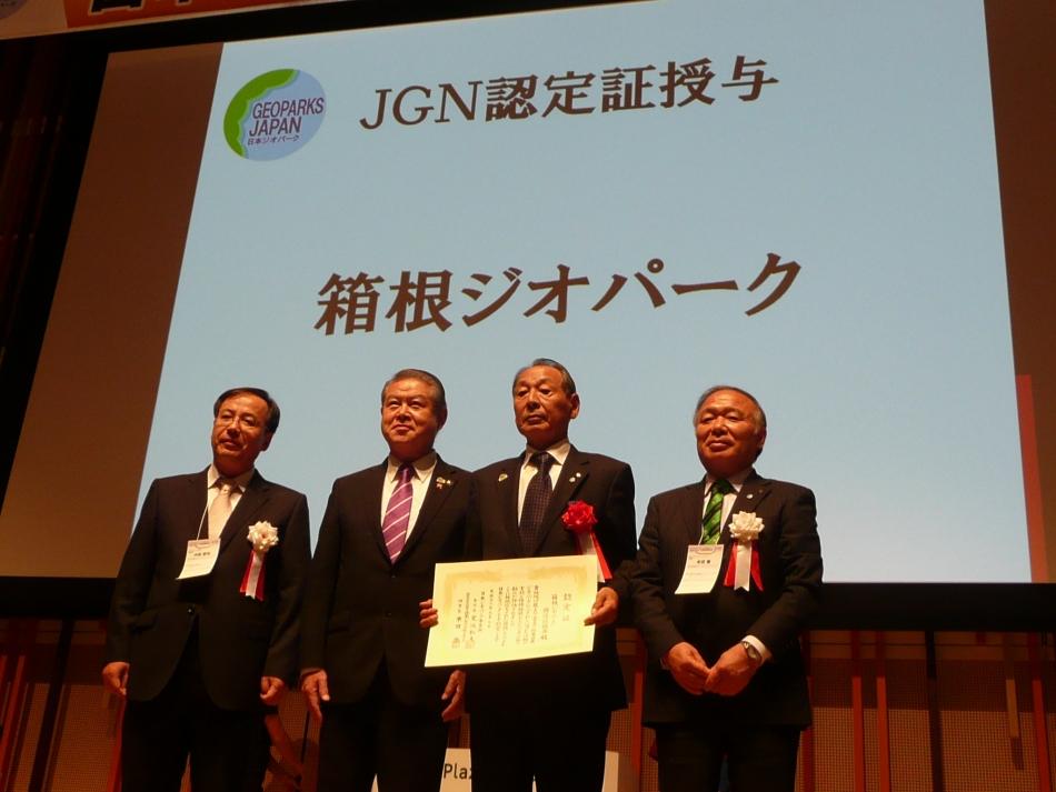 ジオパーク認定証を授与された加藤市長