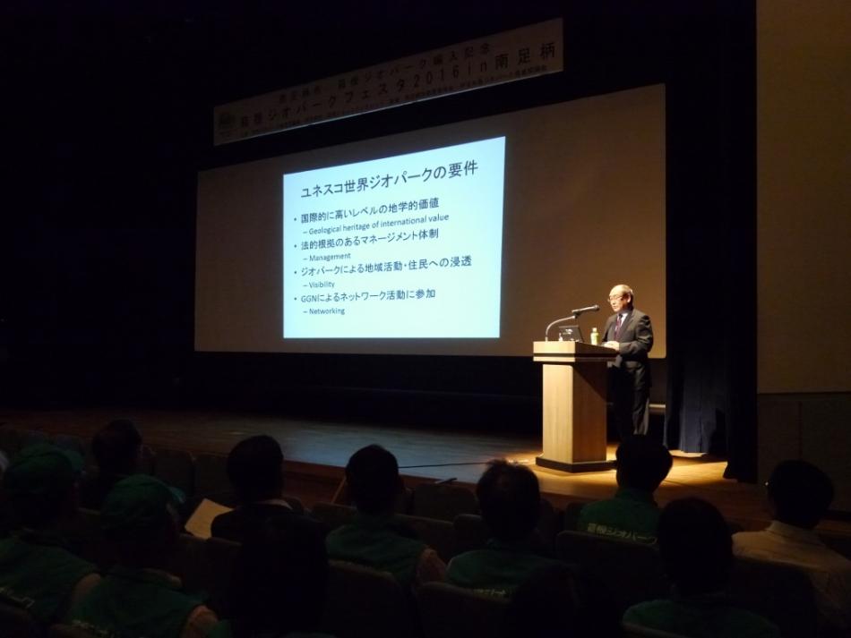 日本ジオパーク委員会委員の佃さんによる講演