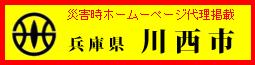 災害時ホームページ代理掲載(兵庫県川西市)